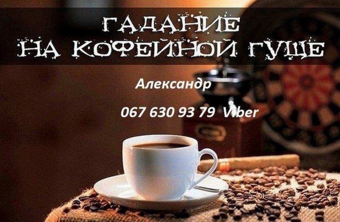 Гадание на кофейной гуще, точные предсказания лично и по телефону - 1/2