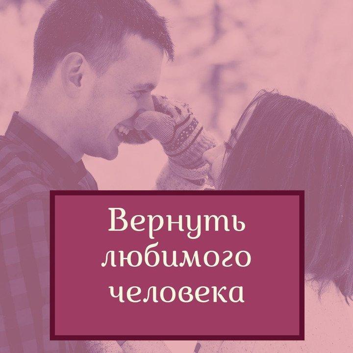 Любовная магия, верну любимых в семью - 2/2