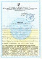 Технічні умови, сертифікати та висновки СЕС, ТУ, ISO, НАССР - Дуже низькі ціни