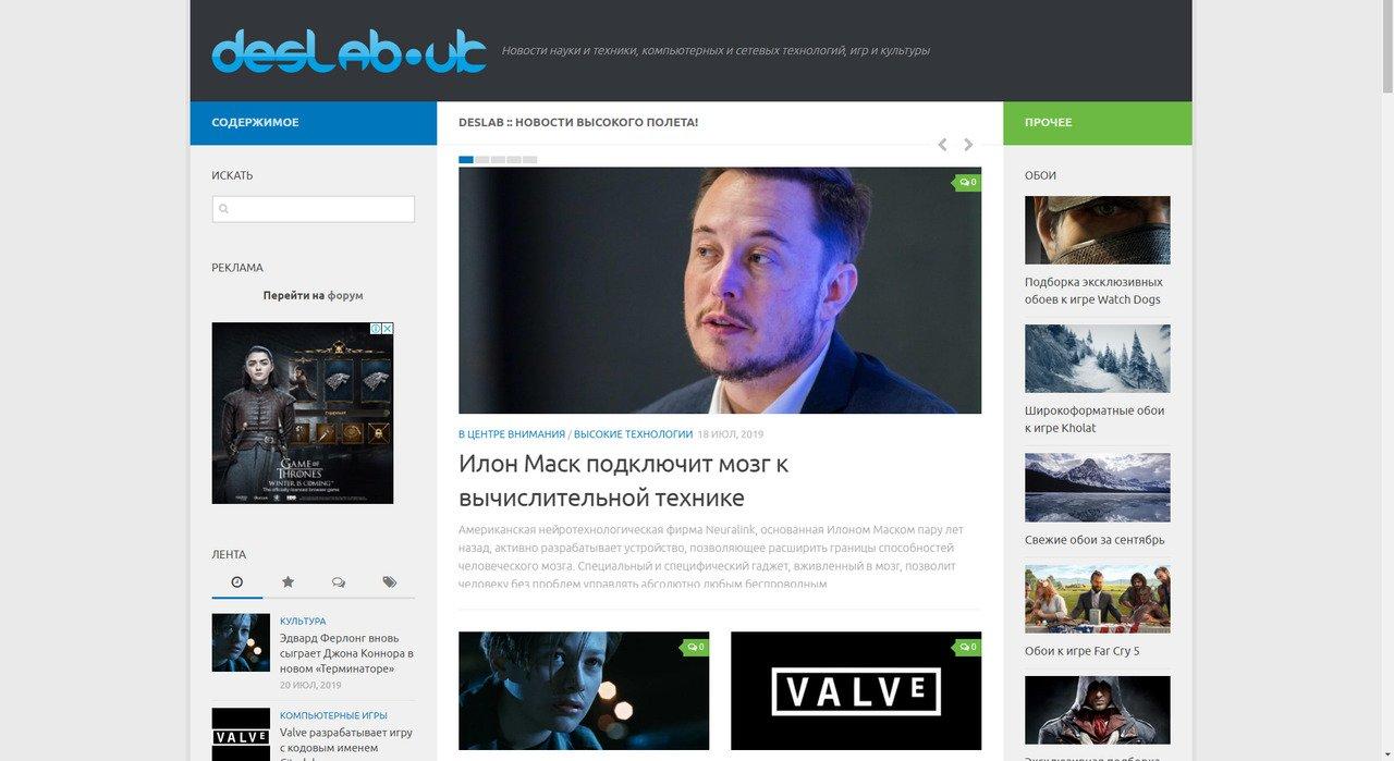 Deslab UK - общетехнический новостной портал - 1/1