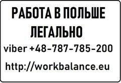 ЛЕГАЛЬНОЕ Трудоустройство украинцев, монтажник трубопроводов