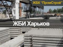 ЖБИ Харьков. ЖБИ изделия в Харькове от производителя