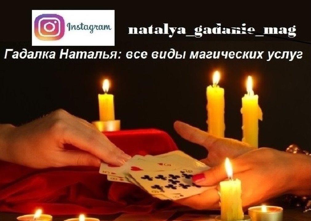 Услуги гадалки, профессиональное гадание на Таро - 1/1
