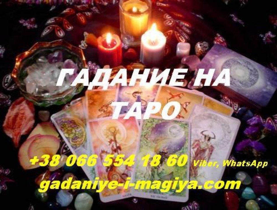 Гадание, Магические услуги, Потомственная ведьма, Маг, Таролог - 4/5