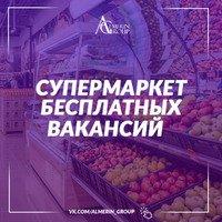 Вакансии для украинцев