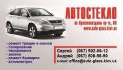 Ремонт автостекла на Лобановского (Краснозвёздном)