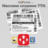 Массовое создание ТТН Новая Почта