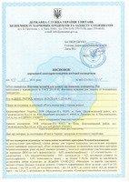 Технічні умови, сертифікати та висновки СЕС, ТУ, ISO, НАССР, низькі ціни