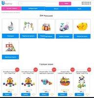 Продам интернет-магазин детских игрушек, прибыль от 20 000 грн/мес.