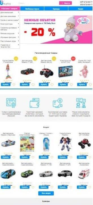 Продам интернет-магазин детских игрушек, прибыль от 20 000 грн/мес. - 2/3