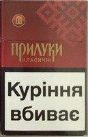 Сигареты мелким и крупным оптом Прилуки Синие и Красные (310$)