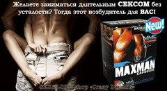 Быстродействующим мужской возбудитель в капсулах Maxмаn II c длительным эффектом (60 капсул)