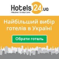 Гостиницы, бронирование номеров