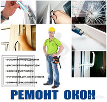 Служба услуг по ремонту пластиковых окон