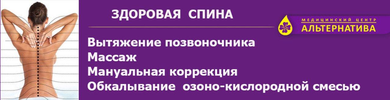 Лeчeние гpыж, протрузий без операции - 2/6