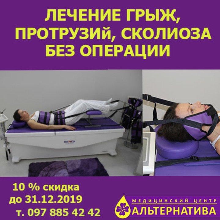 Лeчeние гpыж, протрузий без операции - 4/6