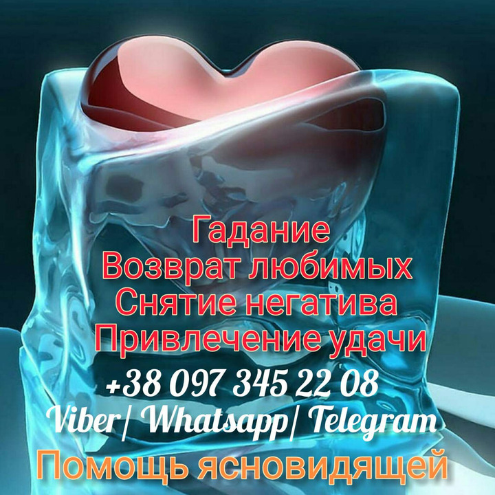 Услуги ясновидящей, гадание, обряды, воссоединение семьи - 1/4