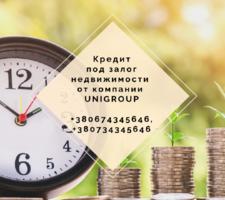 Оформить кредит под залог дома в Киеве.