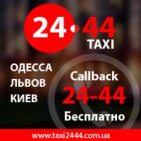Работа в TAXI - Полтава