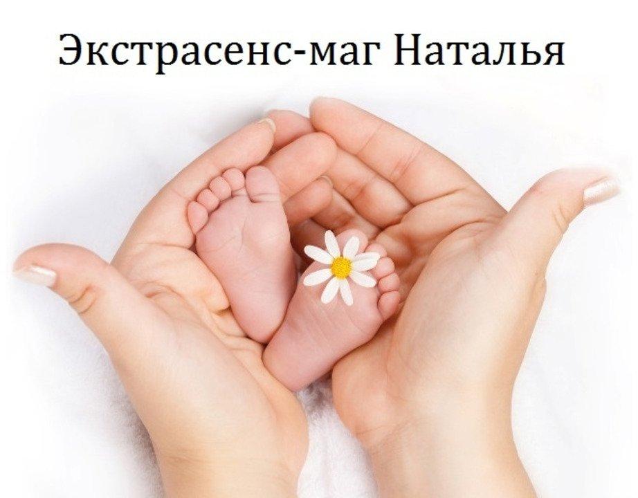 Экстрасенс в Харькове. Лечение бесплодия. Опытная гадалка. - 1/4