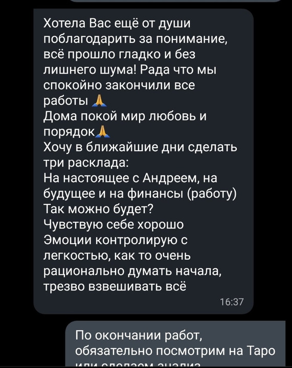 Экстрасенс в Харькове. Лечение бесплодия. Опытная гадалка. - 3/4