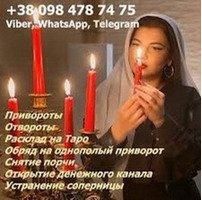 Гадание. Снятие порчи Николаев. Помощь гадалки Анжелы Николаев.