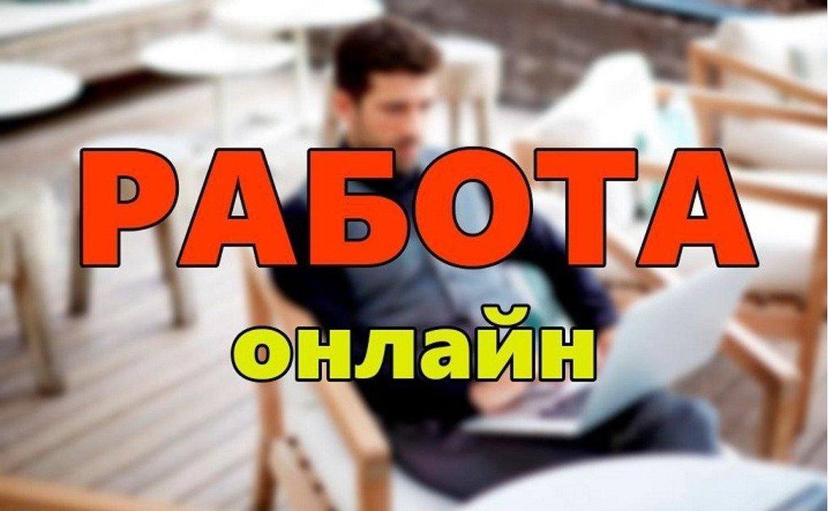 ВНИМАНИЕ. Нyжны люди для paбoты нa дoмy! - 1/1