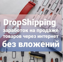 Предлагаю Дроп Шип, Дроп Шиппинг, DropShipping