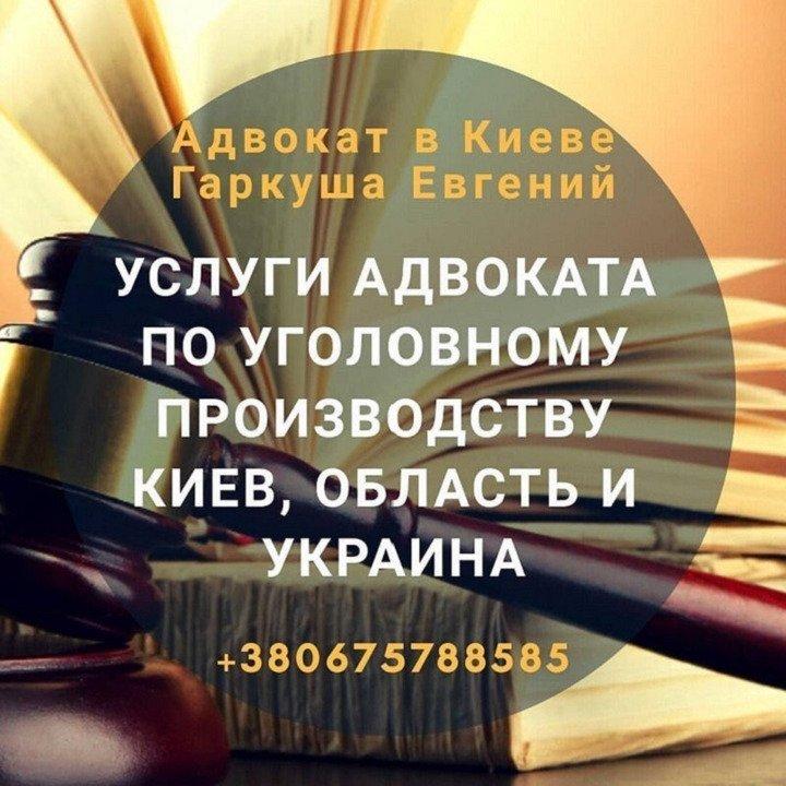 Юридичні послуги по ДТП Київ. - 2/2