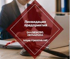 Ликвидация фирмы в Киеве за 24 часа.