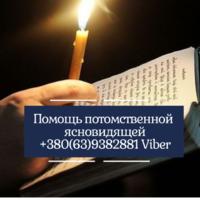 Расклады на Таро дистанционно. Помощь опытного экстрасенса  Киев.
