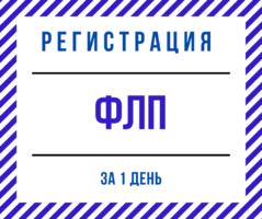Регистрация ФЛП в Днепре (по Украине) за 1 день
