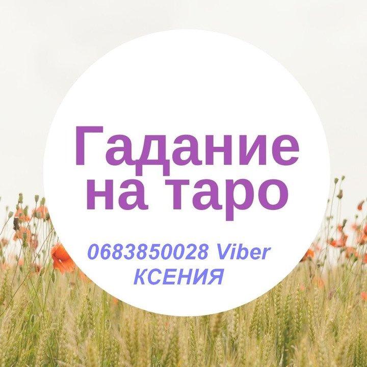 Помощь мага в Киеве. - 2/2