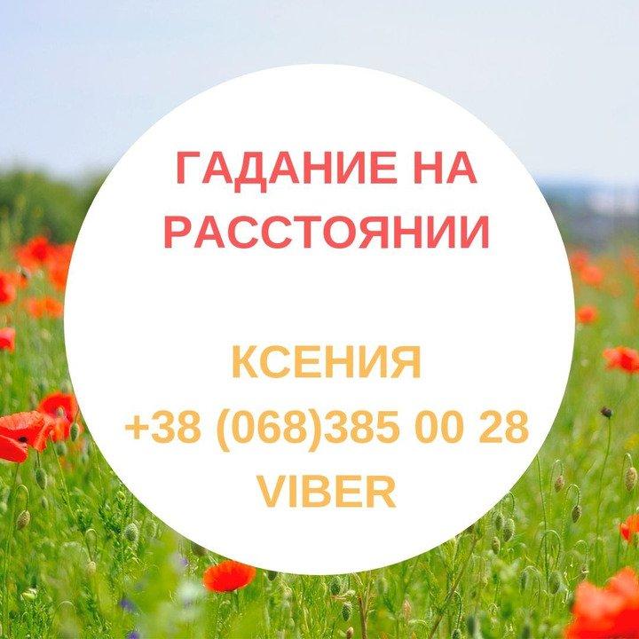 Таролог в Киеве. - 2/2